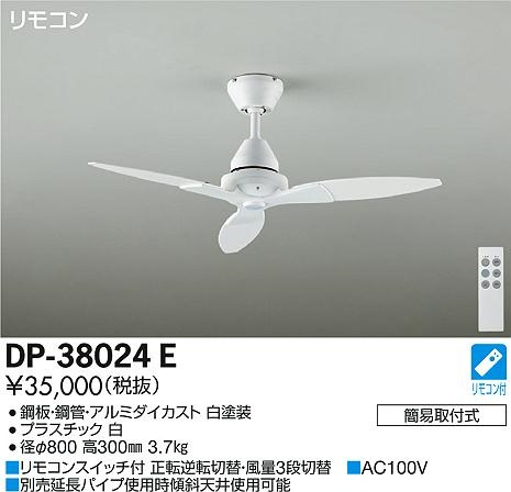 【最安値挑戦中!最大34倍】大光電機(DAIKO) DP-38024E シーリング ファン リモコンスイッチ付 白塗装 簡易取付式 [∽]