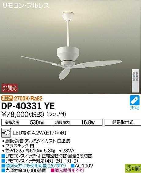 【最安値挑戦中!最大33倍】大光電機(DAIKO) DP-40331YE ふわっと ファン ランプ付 リモコン付 プルレス 非調光 電球色 白塗装 E17×4灯 簡易取付式 [∽]