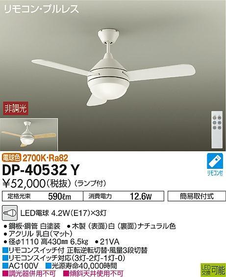 【最安値挑戦中!最大33倍】大光電機(DAIKO) DP-40532Y シーリングファン ランプ付 リモコン付 プルレス 非調光 電球色 ホワイト E17×3灯 簡易取付式 [∽]