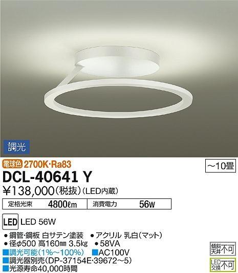 【最安値挑戦中!最大34倍】大光電機(DAIKO) DCL-40641Y シーリング LED内蔵 調光 調光器別売 電球色 ホワイト ~10畳 [∽]