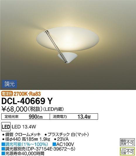 【最安値挑戦中!最大34倍】大光電機(DAIKO) DCL-40669Y シーリング LED内蔵 調光 調光器別売 電球色 ホワイト [∽]