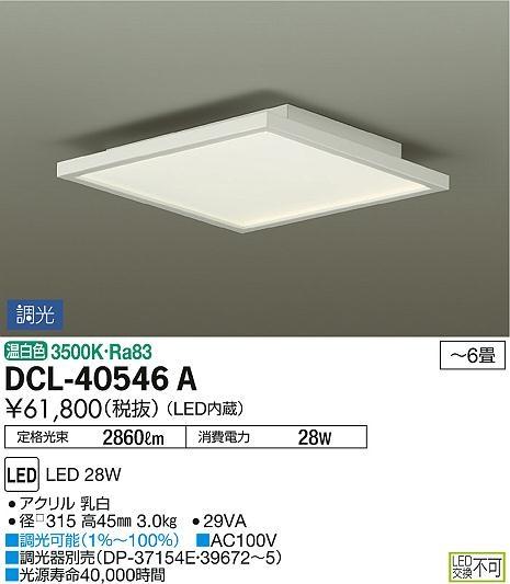 【最安値挑戦中!最大34倍】大光電機(DAIKO) DCL-40546A シーリング LED内蔵 調光 調光器別売 温白色 ホワイト ~6畳 [∽]