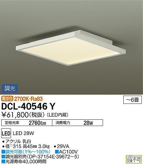 【最安値挑戦中!最大34倍】大光電機(DAIKO) DCL-40546Y シーリング LED内蔵 調光 調光器別売 電球色 ホワイト ~6畳 [∽]