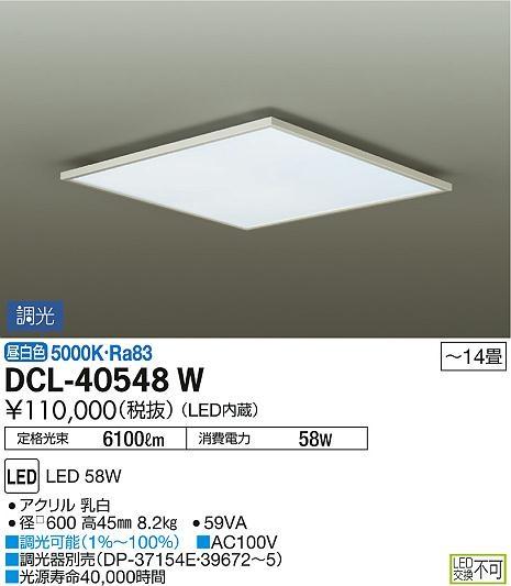 【最安値挑戦中!最大34倍】大光電機(DAIKO) DCL-40548W シーリング 調光 調光器別売 昼白色 ホワイト ~14畳 [∽]