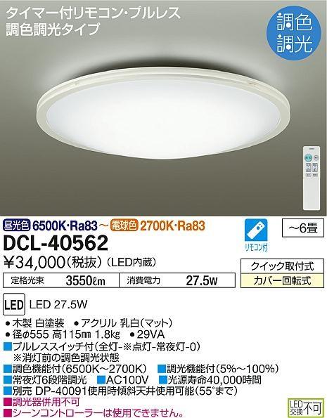 【最安値挑戦中!最大34倍】大光電機(DAIKO) DCL-40562 シーリング LED内蔵 調色調光 タイマー付リモコン・プルレス ホワイト ~6畳 [∽]