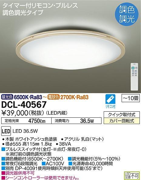 【最安値挑戦中!最大34倍】大光電機(DAIKO) DCL-40567 シーリング LED内蔵 調色調光 タイマー付リモコン・プルレス 木製ホワイトアッシュ ~10畳 [∽]