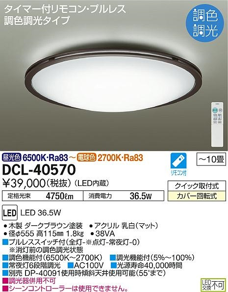 【最安値挑戦中!最大34倍】大光電機(DAIKO) DCL-40570 シーリング LED内蔵 調色調光 タイマー付リモコン・プルレス 木製ダークブラウン ~10畳 [∽]