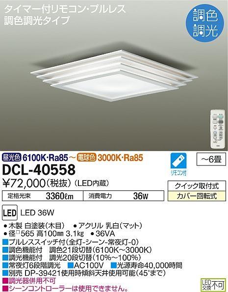 【最安値挑戦中!最大34倍】大光電機(DAIKO) DCL-40558 シーリング LED内蔵 調色調光 タイマー付リモコン・プルレス 木製 ホワイト ~6畳 [∽]