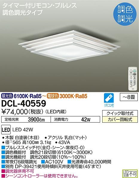 【最安値挑戦中!最大34倍】大光電機(DAIKO) DCL-40559 シーリング LED内蔵 調色調光 タイマー付リモコン・プルレス 木製 ホワイト ~8畳 [∽]