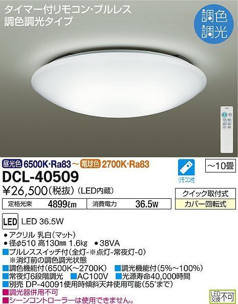 【最安値挑戦中!最大34倍】大光電機(DAIKO) DCL-40509 シーリング LED内蔵 調色調光 タイマー付リモコン・プルレス ~10畳 [∽]