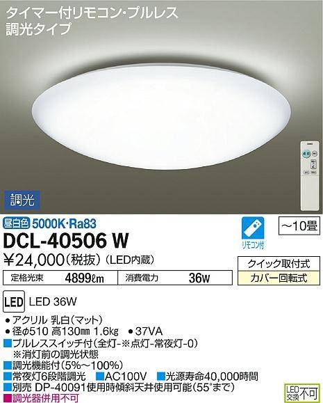 【最安値挑戦中!最大34倍】大光電機(DAIKO) DCL-40506W シーリング LED内蔵 調光 昼白色 タイマー付リモコン・プルレス ~10畳 [∽]