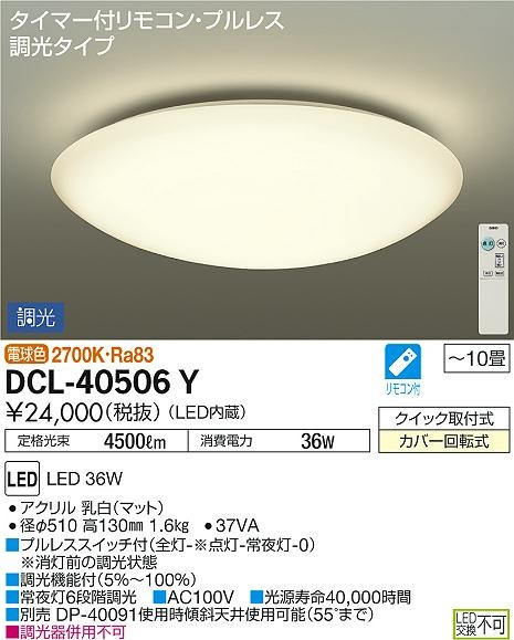 【最安値挑戦中!最大34倍】大光電機(DAIKO) DCL-40506Y シーリング LED内蔵 調光 電球色 タイマー付リモコン・プルレス ~10畳 [∽]