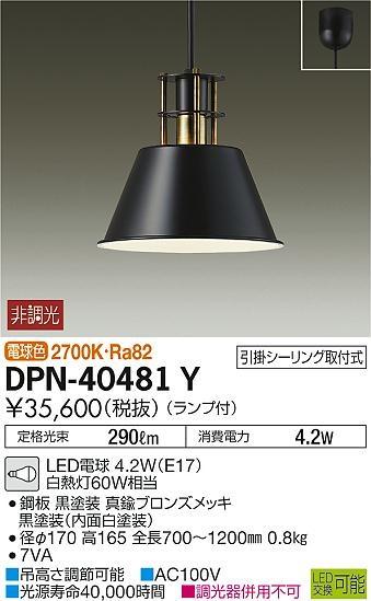 【最安値挑戦中!最大33倍】大光電機(DAIKO) DPN-40481Y ペンダント ランプ付 非調光 電球色 ブラック 白熱灯60W相当(E17) [∽]