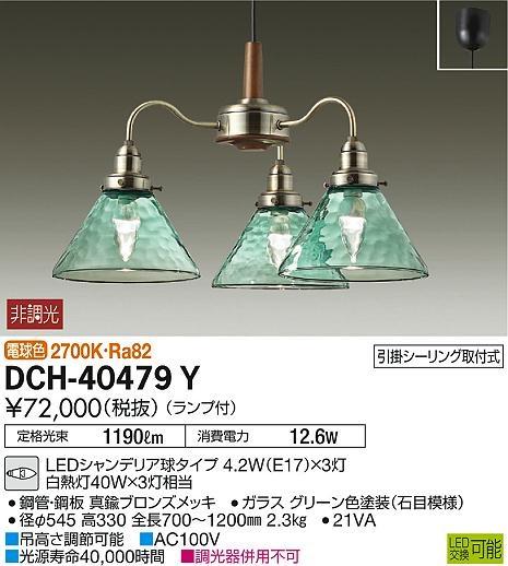 【最安値挑戦中!最大24倍】大光電機(DAIKO) DCH-40479Y ペンダント ランプ付 非調光 電球色 グリーン ガラス 引掛シーリング取付式 [∽]