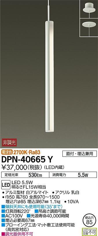 【最安値挑戦中!最大33倍】大光電機(DAIKO) DPN-40665Y ペンダント LED内蔵 非調光 電球色 ホワイト 直付・埋込兼用 [∽]