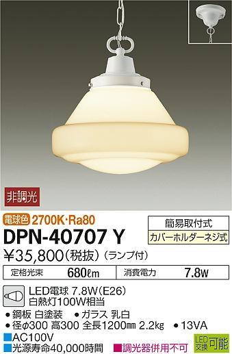 【最安値挑戦中!最大33倍】大光電機(DAIKO) DPN-40707Y ペンダント ランプ付 非調光 電球色 ガラス ホワイト 簡易取付式 [∽]