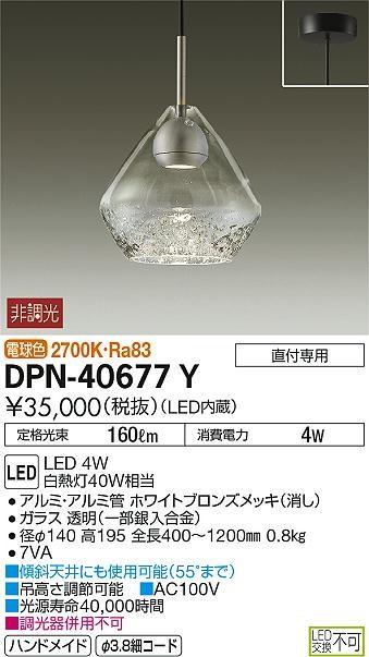 【最安値挑戦中!最大33倍】大光電機(DAIKO) DPN-40677Y ペンダント LED内蔵 非調光 電球色 ガラス ホワイトブロンズ 直付専用 [∽]