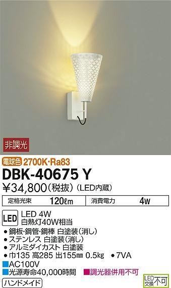 【最安値挑戦中!最大33倍】大光電機(DAIKO) DBK-40675Y ブラケット LED内蔵 非調光 電球色 ホワイト 白熱灯40W相当 [∽]