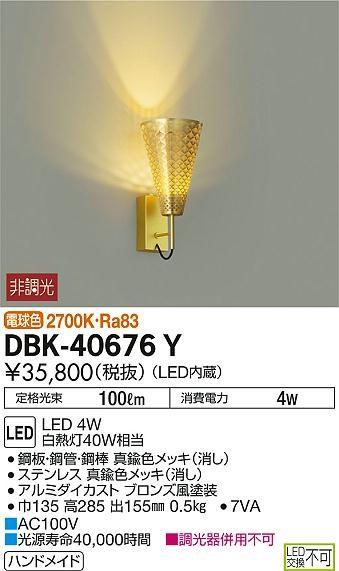 【最安値挑戦中!最大33倍】大光電機(DAIKO) DBK-40676Y ブラケット LED内蔵 非調光 電球色 ブロンズ風 白熱灯40W相当 [∽]