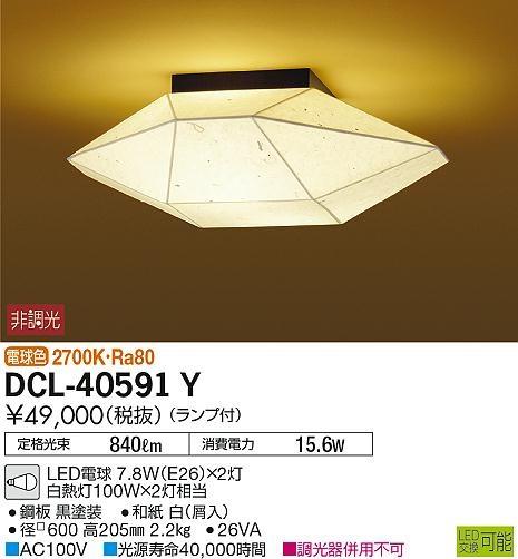 【最安値挑戦中!最大34倍】大光電機(DAIKO) DCL-40591Y 和風照明 シーリング ランプ付 非調光 電球色 和紙 白 [∽]
