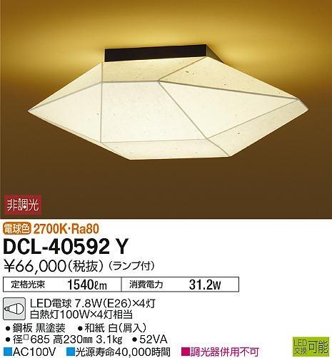 【最安値挑戦中!最大34倍】大光電機(DAIKO) DCL-40592Y 和風照明 シーリング ランプ付 非調光 電球色 和紙 白 [∽]