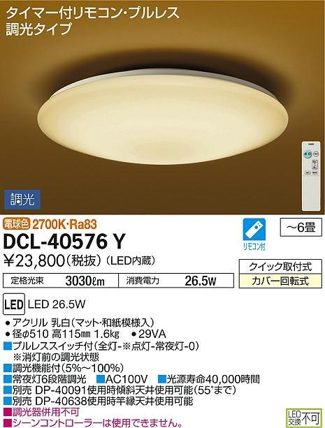 【最安値挑戦中!最大34倍】大光電機(DAIKO) DCL-40576Y 和風照明 シーリング LED内蔵 タイマー付リモコン・プルレス 調光 電球色 ~6畳 [∽]