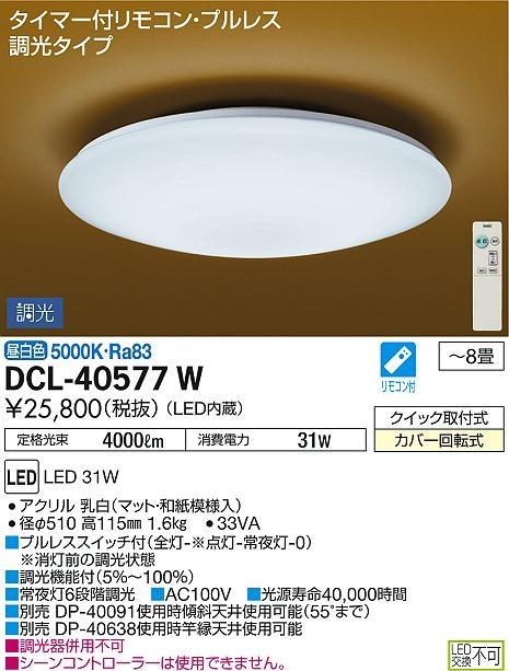 【最安値挑戦中!最大34倍】大光電機(DAIKO) DCL-40577W 和風照明 シーリング LED内蔵 タイマー付リモコン・プルレス 調光 昼白色 ~8畳 [∽]