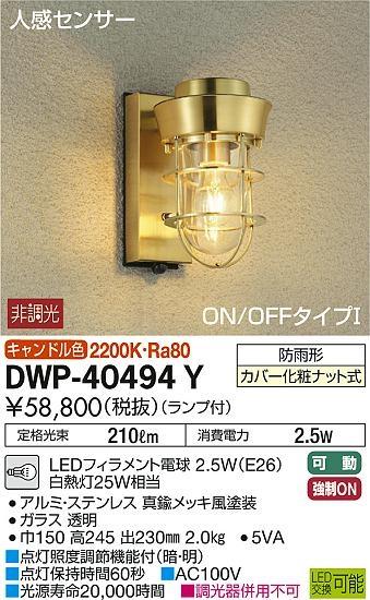 【最安値挑戦中!最大33倍】大光電機(DAIKO) DWP-40494Y アウトドアライト ランプ付 非調光 キャンドル色 真鍮メッキ風 人感センサー 防雨形 [∽]