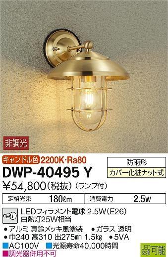 【最安値挑戦中!最大33倍】大光電機(DAIKO) DWP-40495Y アウトドアライト ランプ付 非調光 キャンドル色 真鍮メッキ風 防雨形 [∽]