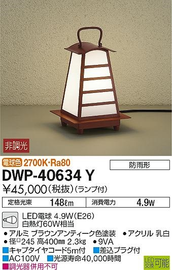 【最安値挑戦中!最大34倍】大光電機(DAIKO) DWP-40634Y アウトドアライト ランプ付 非調光 電球色 ブラウン 防雨形 [∽]