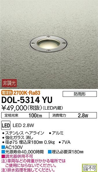 【最安値挑戦中!最大34倍】大光電機(DAIKO) DOL-5314YU アウトドアライト LED内蔵 非調光 電球色 シルバー 防雨形 [∽]