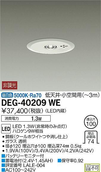 【最安値挑戦中!最大34倍】大光電機(DAIKO) DEG-40209WE 防災照明 非常灯 LED内蔵 非調光 昼白色 ホワイト 低天井・小空間(~3m) バッテリーモニター [∽]