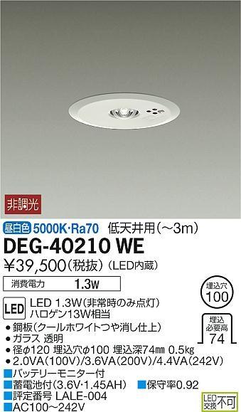 【最安値挑戦中!最大34倍】大光電機(DAIKO) DEG-40210WE 防災照明 非常灯 LED内蔵 非調光 昼白色 ホワイト 低天井・小空間(~3m) バッテリーモニター [∽]