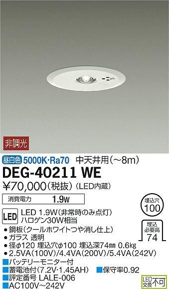 【最安値挑戦中!最大34倍】大光電機(DAIKO) DEG-40211WE 防災照明 非常灯 LED内蔵 非調光 昼白色 ホワイト 中天井用(~8m) バッテリーモニター付 [∽]