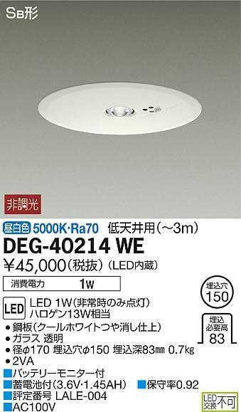 【最安値挑戦中!最大34倍】大光電機(DAIKO) DEG-40214WE 防災照明 非常灯 LED内蔵 非調光 昼白色 SB形 ホワイト 低天井用(~3m) バッテリーモニター [∽]