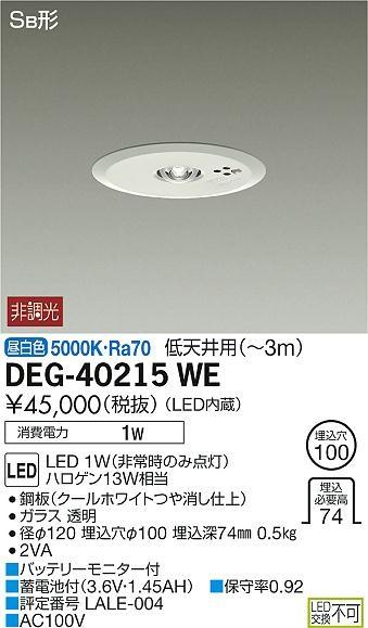 【最安値挑戦中!最大34倍】大光電機(DAIKO) DEG-40215WE 防災照明 非常灯 LED内蔵 非調光 昼白色 SB形 ホワイト 低天井用(~3m) バッテリーモニター [∽]