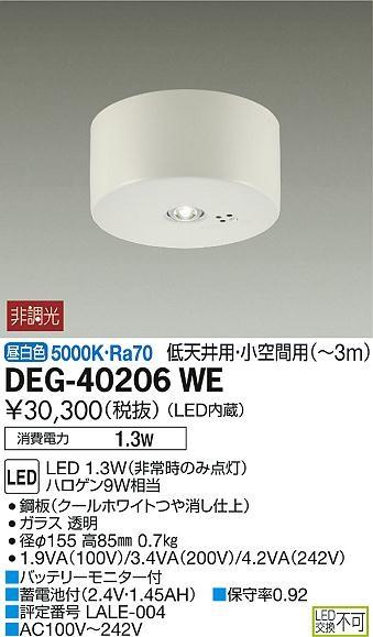 【最安値挑戦中!最大33倍】大光電機(DAIKO) DEG-40206WE 防災照明 非常灯 LED内蔵 非調光 昼白色 ホワイト 低天井・小空間(~3m) バッテリーモニター [∽]