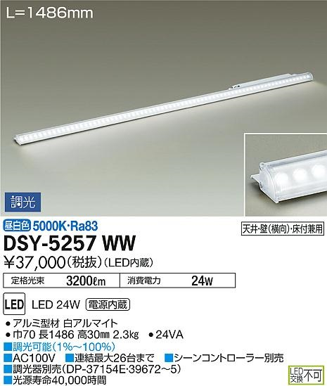 【最安値挑戦中!最大34倍】大光電機(DAIKO) DSY-5257WW 間接照明用器具 LED内蔵 調光 調光器別売 昼白色 電源内蔵 シーンコントローラー別売 L1486mm [∽]