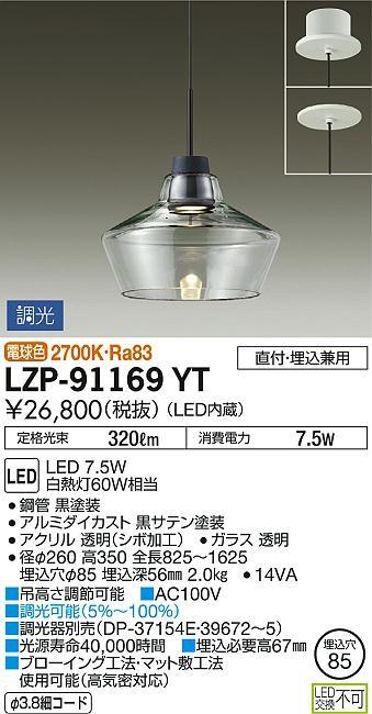 【最安値挑戦中!最大33倍】大光電機(DAIKO) LZP-91169YT ペンダント LED内蔵 調光 調光器別売 電球色 直付・埋込兼用 埋込穴φ85 [∽]