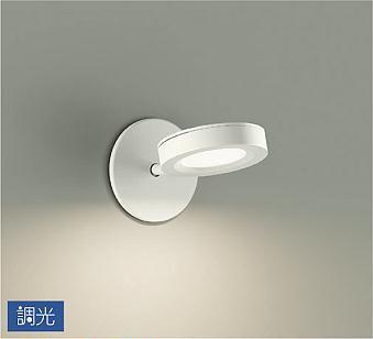 【最大44倍スーパーセール】大光電機(DAIKO) DSL-5361YW スポットライト 調光器別売LED内蔵 調光 電球色 天井付・壁付兼用 ホワイト