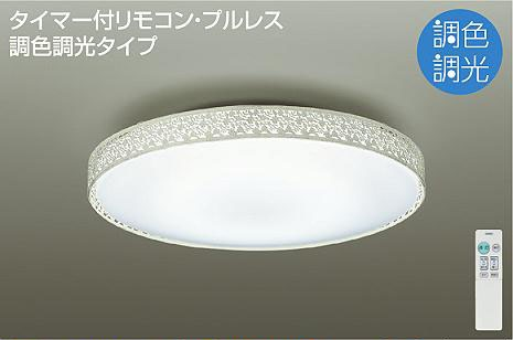 【最安値挑戦中!最大25倍】大光電機(DAIKO) DCL-40918 シーリング LED 調色調光 ~10畳 プルレススイッチ付 調色機能付 調光機能付 アイボリーアンティーク