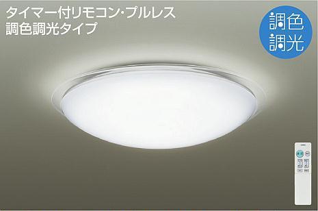 【最安値挑戦中!最大25倍】大光電機(DAIKO) DCL-40934 シーリング 取付パーツ別売 LED 調色調光 ~6畳 プルレススイッチ付 調色機能付 調光機能付 リモコン付