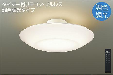 【最安値挑戦中!最大25倍】大光電機(DAIKO) DCL-40975 シーリング LED 調色調光 10~12畳 プルレススイッチ付 調色機能付 調光機能付 リモコン付