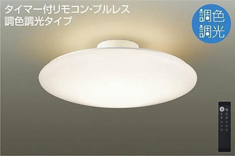 【最安値挑戦中!最大25倍】大光電機(DAIKO) DCL-40980 シーリング LED 調色調光 8~10畳 プルレススイッチ付 調色機能付 調光機能付 リモコン付