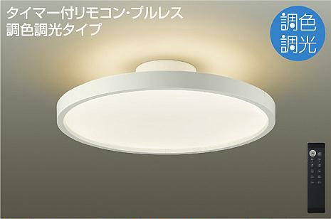 【最安値挑戦中!最大25倍】大光電機(DAIKO) DCL-40988 シーリング LED 調色調光 10~12畳 プルレススイッチ付 調色機能付 調光機能付 リモコン付 白