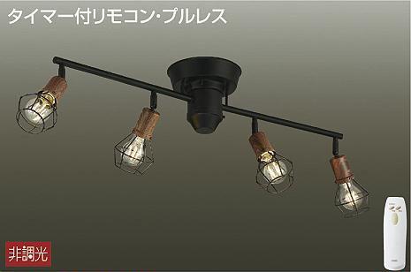 【最安値挑戦中!最大25倍】大光電機(DAIKO) DSL-40814Y シャンデリア LED 非調光 キャンドル色 ランプ付 プルレススイッチ付 リモコン付