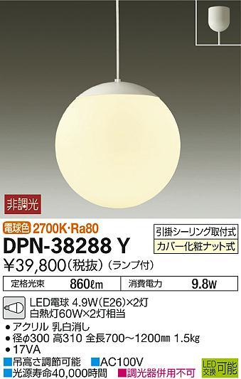【最安値挑戦中!最大34倍】照明器具 大光電機(DAIKO) DPN-38288Y ペンダントライト DECOLED'S ランプ付 LED 電球色 [∽]