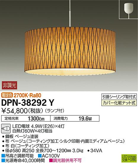 【最安値挑戦中!最大34倍】照明器具 大光電機(DAIKO) DPN-38292Y ペンダントライト LED (ランプ付き) 洋風大型 電球色 [∽]