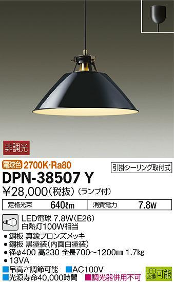 【最安値挑戦中!最大34倍】照明器具 大光電機(DAIKO) DPN-38507Y ペンダントライト LED (ランプ付き) 黒 洋風大型 電球色 [∽]