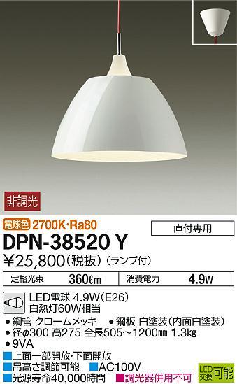 【最安値挑戦中!最大34倍】照明器具 大光電機(DAIKO) DPN-38520Y ペンダントライト LED (ランプ付き) 白 洋風大型 電球色 [∽]